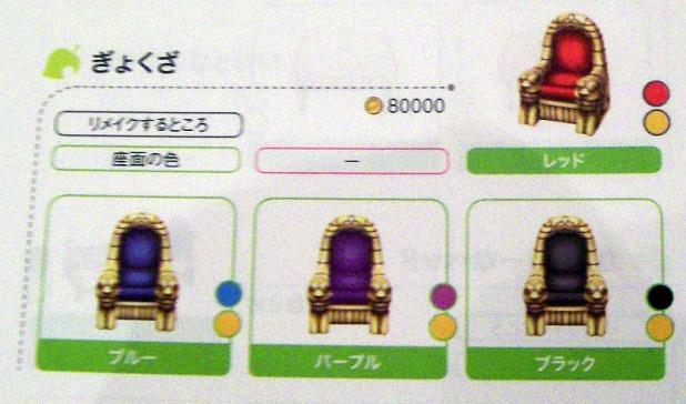 Throne refurbishing options